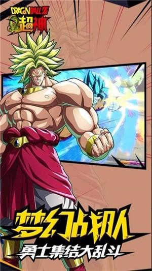 龙珠Z超神