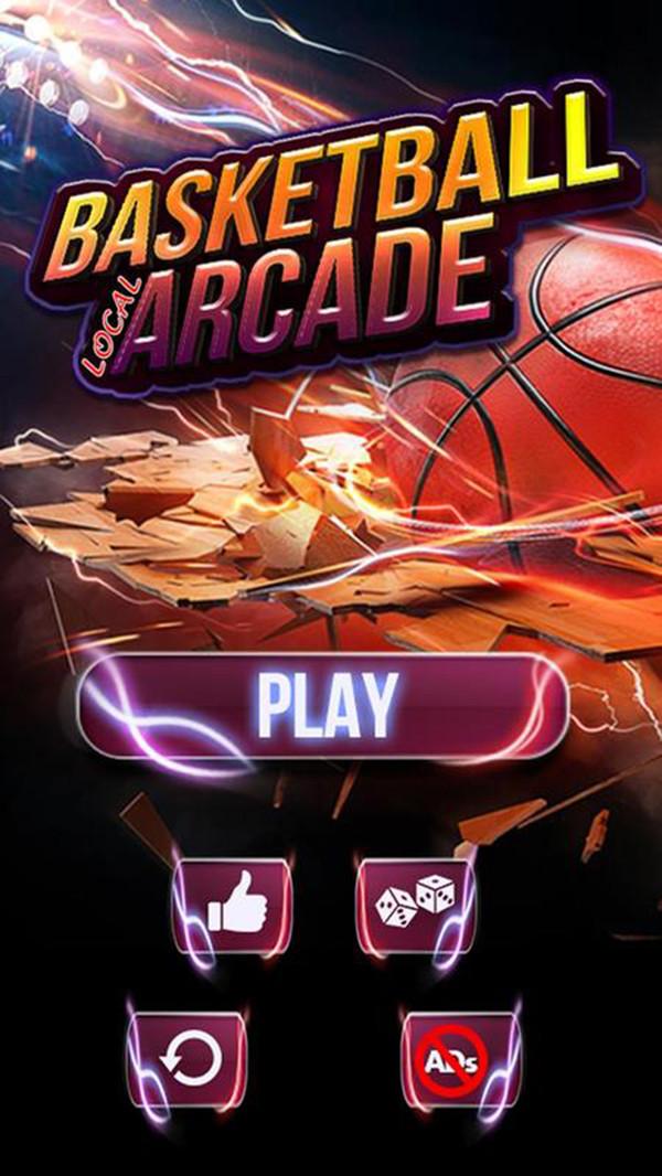 篮球街机游戏