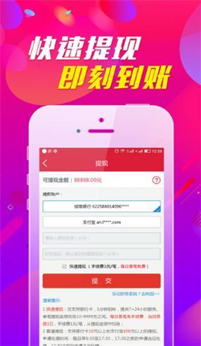 彩票走势图app