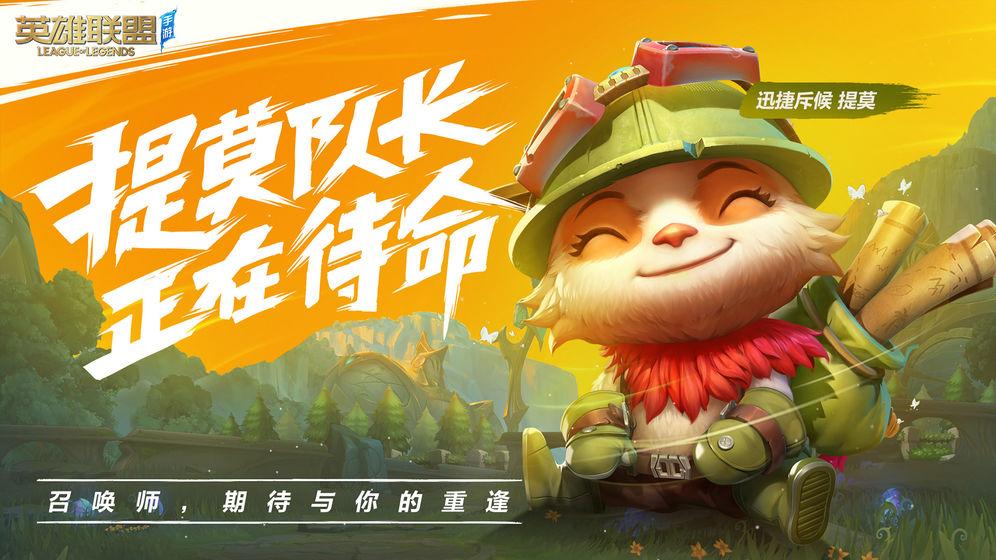 英雄联盟手游中文版
