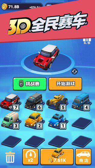 3D全民赛车