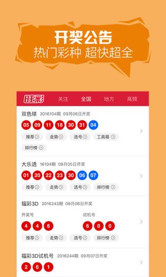 旺彩双色球app