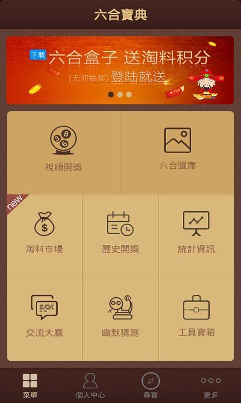 六宝典app下载