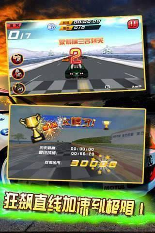 全民汽车狂飙3D