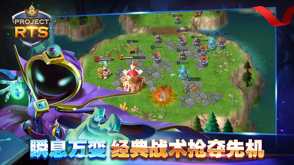 Project RTS手游