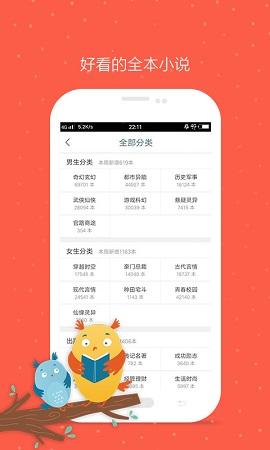 久久小说网app
