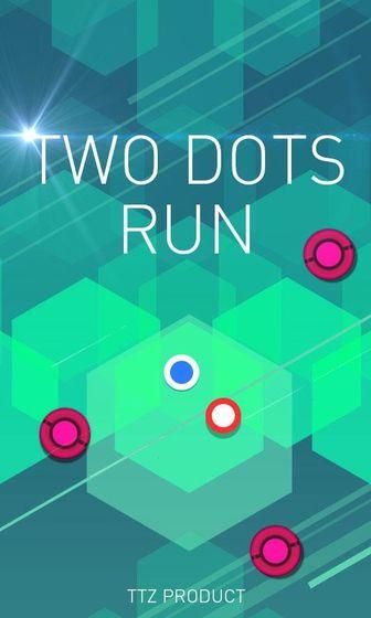 双旋 TwoDots Run