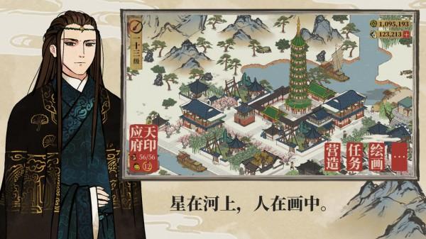 江南百景图安卓最新版