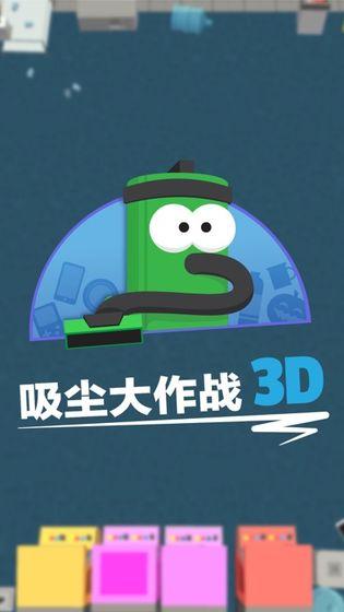 吸尘大作战3D