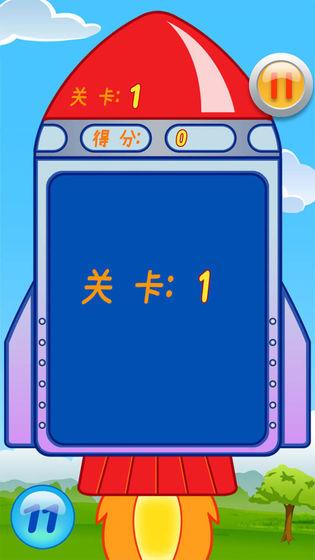 儿童数学加法运算火箭