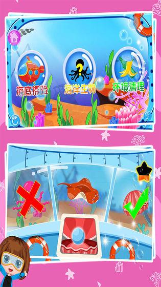 贝贝探索海底世界