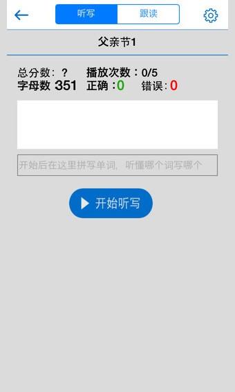 口语100下载手机版