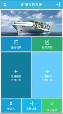 船舶报告系统
