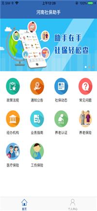 河南社保手机版
