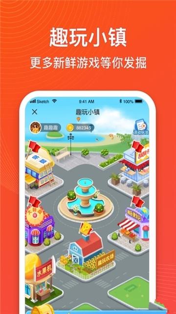 趣玩小镇app