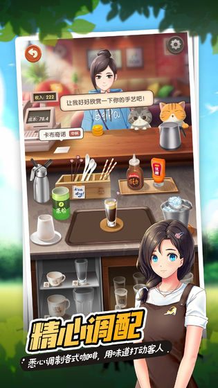 猫语咖啡最新版