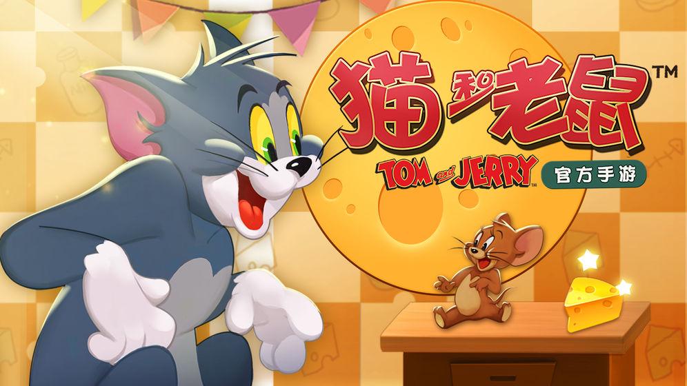 猫和老鼠网易官方正版