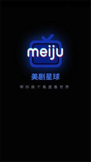 美剧星球app安卓