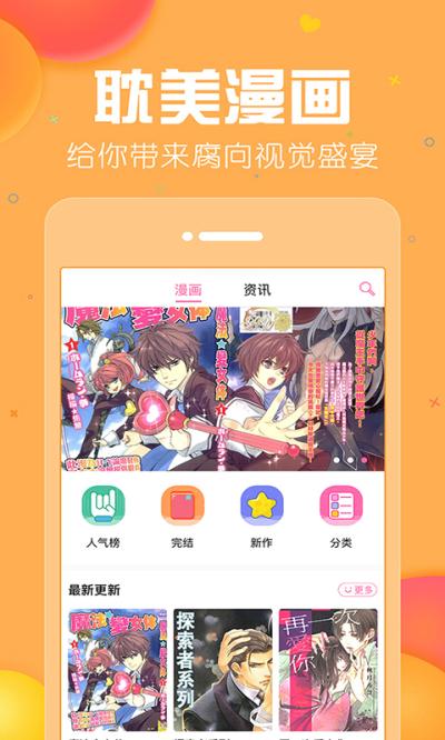 腐漫画app下载安装新版