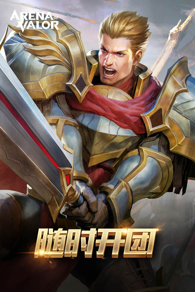 Arena of Valor手游