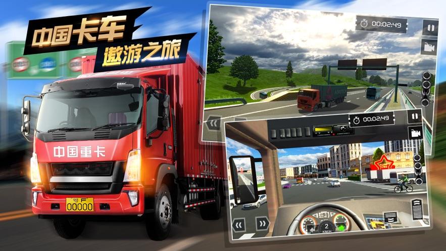 遨游中国2豪车手机版下载