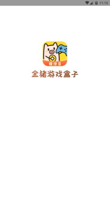 金猪游戏盒子免费下载