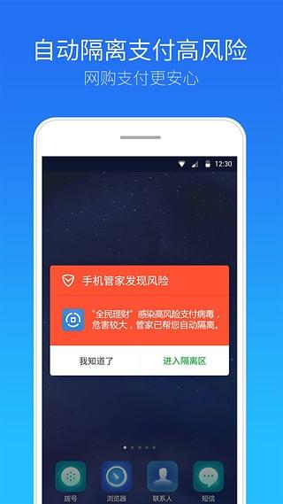 腾讯手机管家app