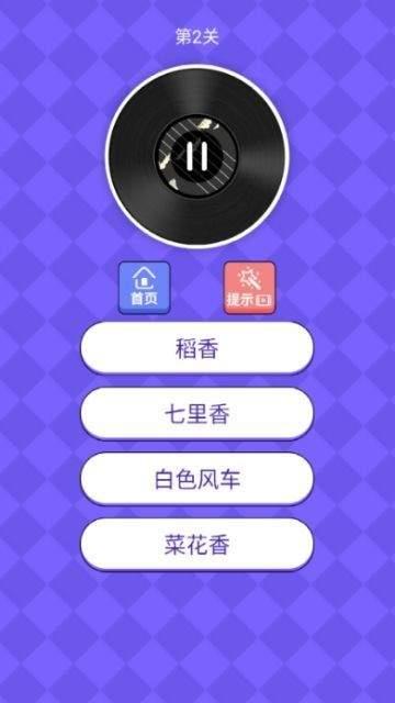 猜歌王者app