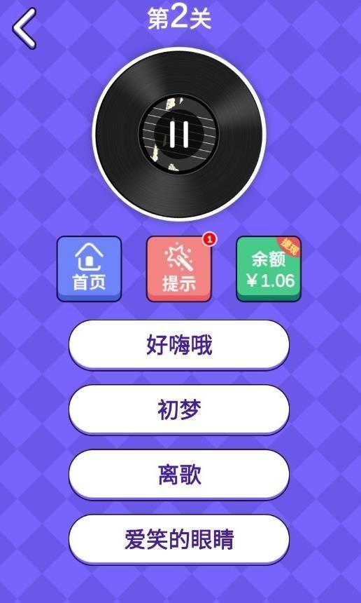 猜歌训练营app