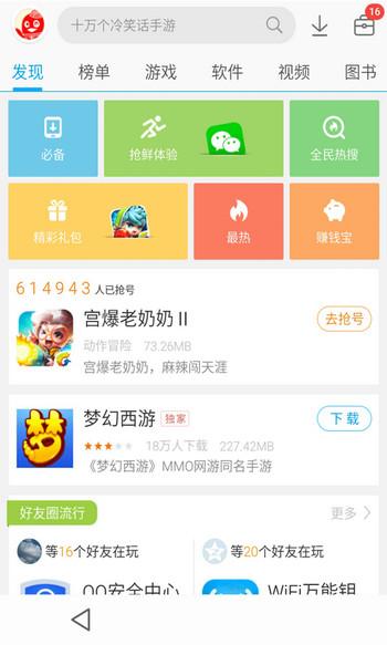 应用宝app