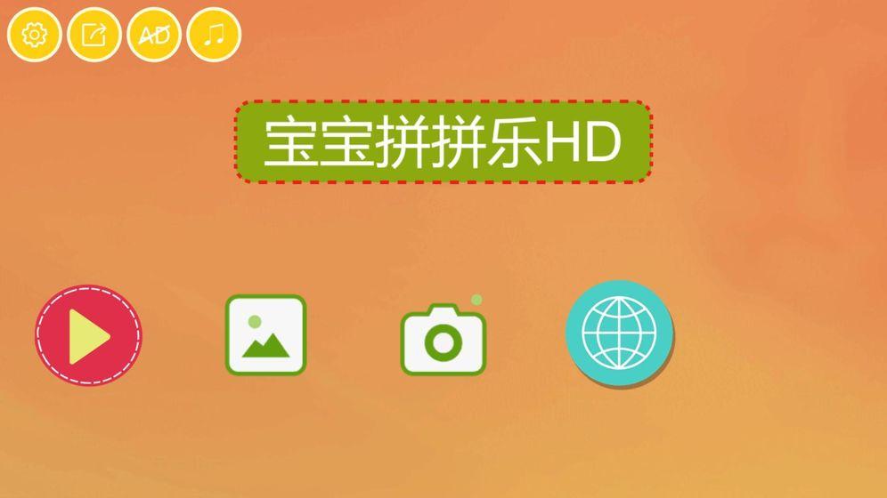 宝宝拼拼乐HD
