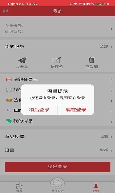 长春工惠app