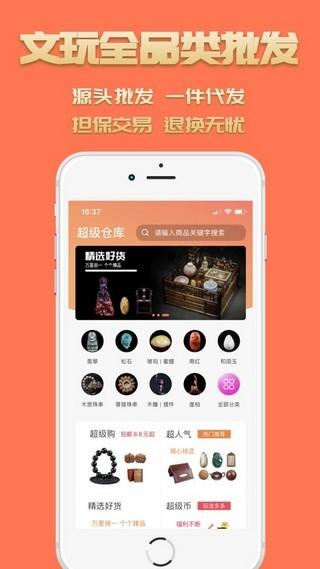 超级仓库app