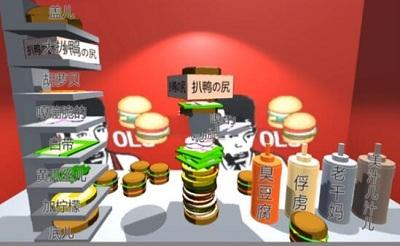 老八汉堡店模拟器游戏