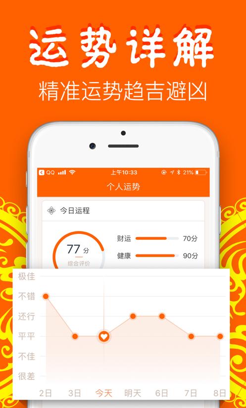 大算app
