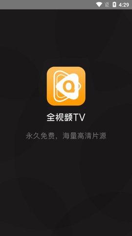 全視頻TV