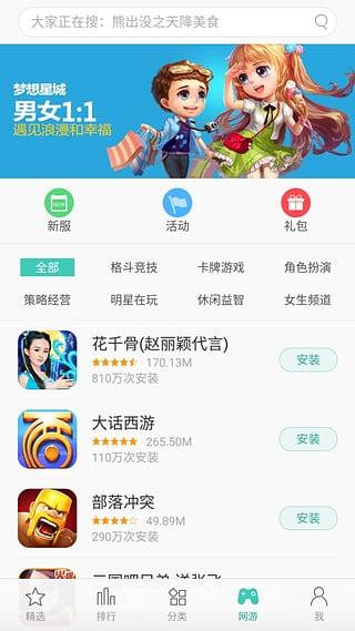 oppo游戏中心安卓客户端下载-oppo游戏中心安卓客户端app最新下载v7.6.1截图2