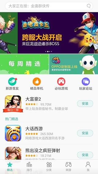 oppo游戏中心安卓客户端下载-oppo游戏中心安卓客户端app最新下载v7.6.1截图1