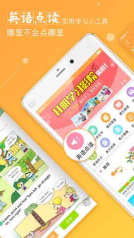 倍速课堂app人教版