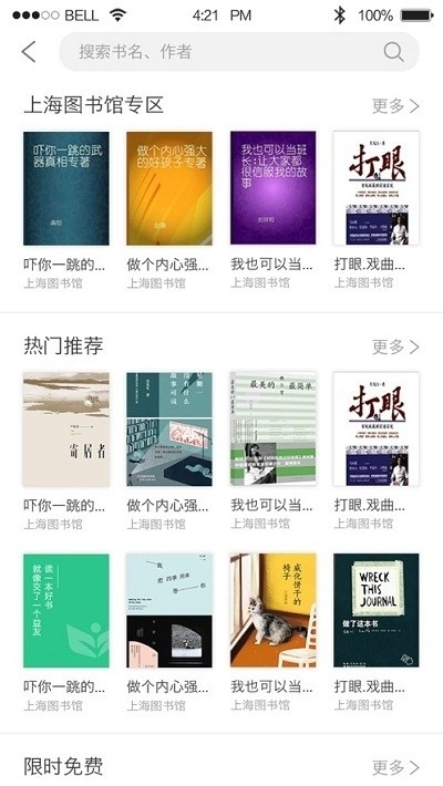 上海大规模智慧平台