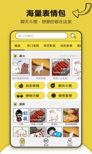 搞笑斗图表情包app下载-搞笑斗图表情包app下载v1.2.3安卓版截图2