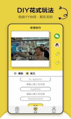 搞笑斗图表情包app下载-搞笑斗图表情包app下载v1.2.3安卓版截图1
