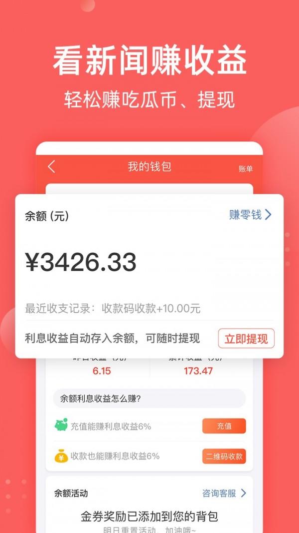 全民吃瓜app下载-全民吃瓜app下载v2.4.7安卓版截图2