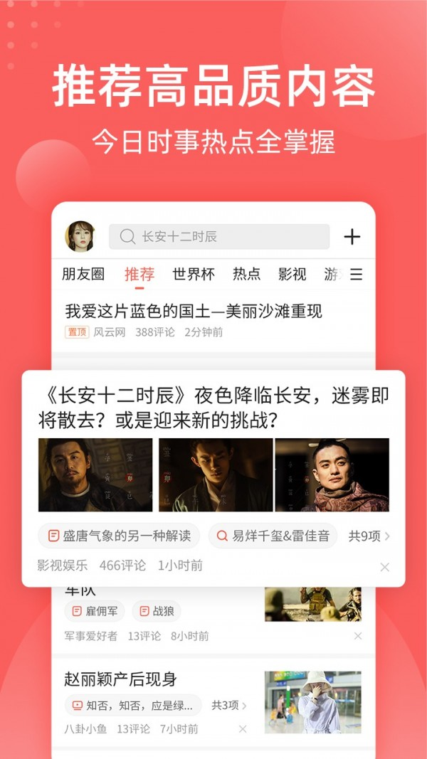 全民吃瓜app下载-全民吃瓜app下载v2.4.7安卓版截图1