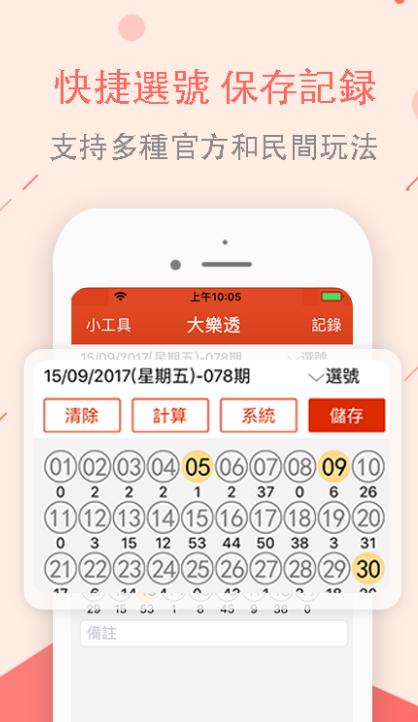 103彩票