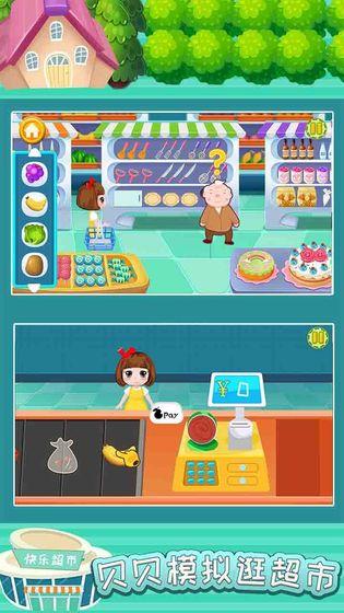 贝贝模拟逛超市