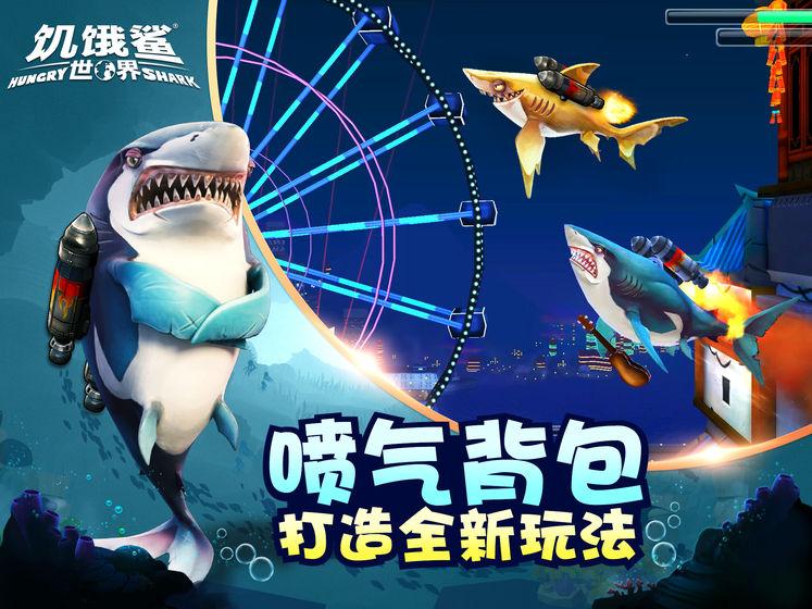 饥饿鲨世界游戏