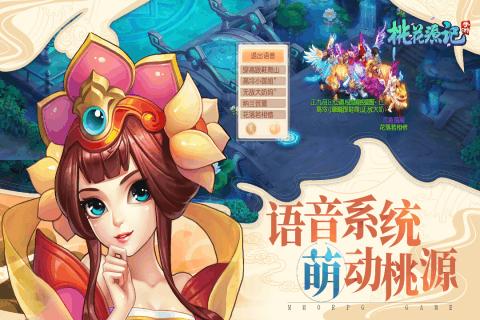 桃花源记游戏手机版