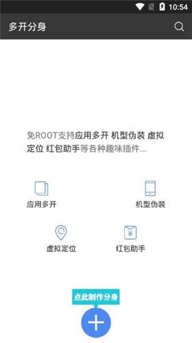 多开分身终结版安卓10