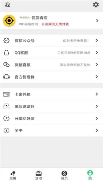 幻影分身app软件